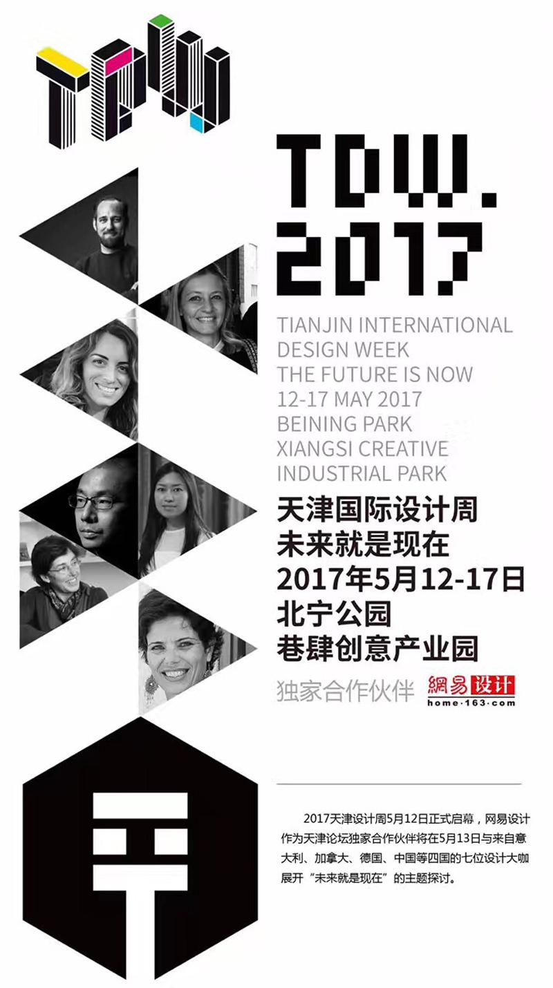 Tdw2017 tianjin international design week 2017 ordine for International decor 2017